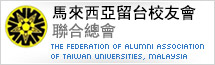 The Federation of Alumni Association Of Taiwan Universities, Malaysia