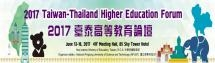 Taiwan-Thailand Higher Education Forum